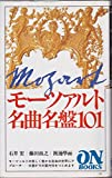ON BOOKS(92)モーツァルト名曲名盤101 (オン・ブックス)