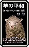 羊の平和 第4部 羊の帝国(後編) (電子書籍向けオリジナル作品)