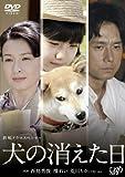 終戦ドラマスペシャル 犬の消えた日[DVD]