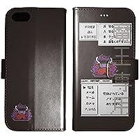 手帳型 iPhone8 ケース ゲームキャラクター ドラクエ風 黒 アイフォン8