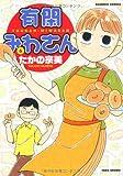 有閑みわさん 6 (バンブー・コミックス)
