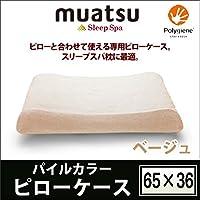 【昭和西川】muatsu-ムアツ- Sleep Spa スリープスパ パイルピロケース(65×36cm用) ベージュ/231