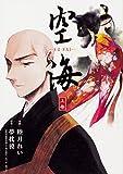 空海 -KU-KAI- 上巻 (単行本コミックス)
