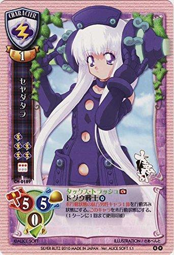 Lycee-リセ- セヤダタラ (R)/Alice soft Based 1/シングルカード