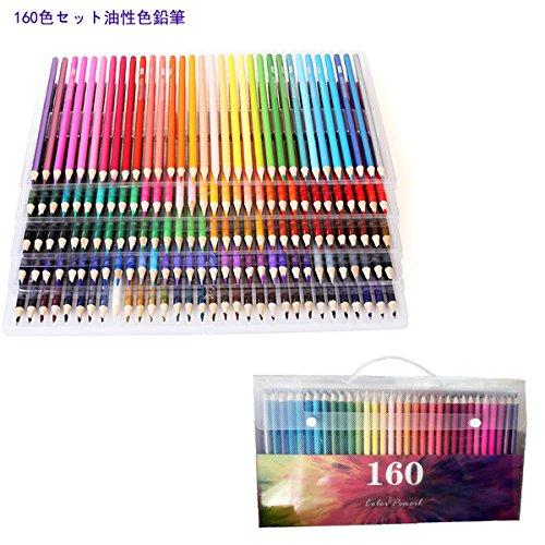 油性色鉛筆 160色セット 塗り絵 アート鉛筆 プレゼント用 秘密花園の本
