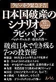 日本国破産のシナリオ―破滅から黎明へ 光は極東の日本から