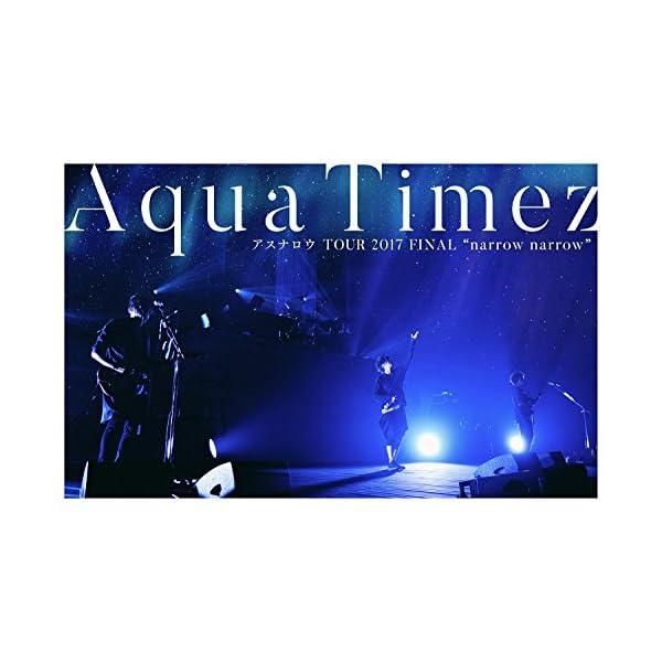 Aqua Timez アスナロウ TOUR 20...の商品画像