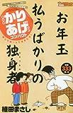 新書判かりあげクン コンパクト 笑って笑~って年またぎ! (アクションコミックス(COINSアクションオリジナル))