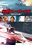 伝説のレーサーたち 命をかけた戦い[DVD]