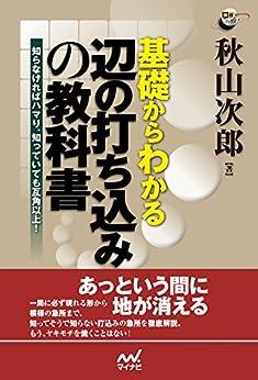 [秋山 次郎]の基礎からわかる 辺の打ち込みの教科書 ~知らなければハマり、知っていても互角以上!~ (囲碁人ブックス)