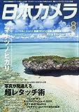 日本カメラ 2015年 08 月号 [雑誌] 画像