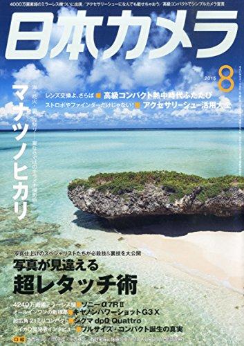 日本カメラ 2015年 08 月号 [雑誌]