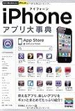 今すぐ使えるかんたんPLUS iPhoneアプリ大事典 (今すぐ使えるかんたんmini)