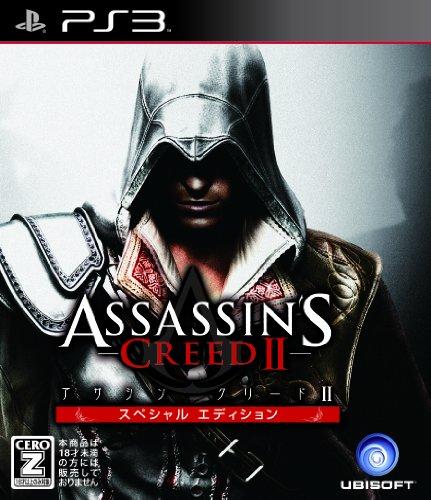 アサシンクリードII スペシャルエディション CEROレーティング Z    PS3