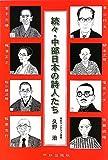 続々・中部日本の詩人たち