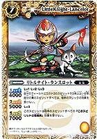 【バトルスピリッツ】 第5弾 皇騎 リトルナイト・ランスロット コモン bs05-044