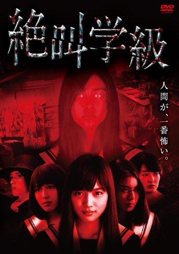 絶叫学級 劇場版 [DVD]
