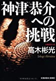 神津恭介への挑戦 (光文社文庫)
