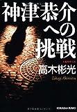 神津恭介への挑戦 (光文社文庫) 画像