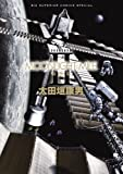 MOONLIGHT MILE 2 (ビッグコミックススペシャル)