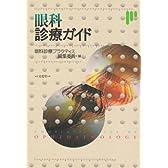眼科診療ガイド (眼科ガイドシリーズ)