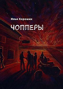 Чопперы by [Хороших Илья]