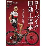 ロードバイク即効上達本 (エイムック BiCYCLE CLUB別冊)