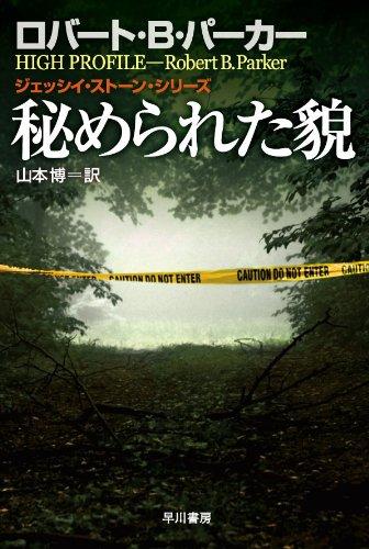 秘められた貌 (ジェッシイ・ストーン・シリーズ)...