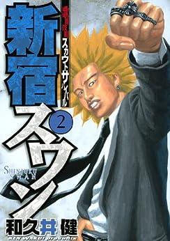 [和久井健]の新宿スワン(2) (ヤングマガジンコミックス)