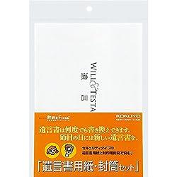 コクヨ 遺言書用紙・封筒セット 用紙 封筒 下書き LES-W102