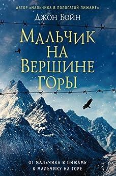 Мальчик на вершине горы (Russian Edition) by [Бойн, Джон]