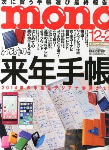 mono (モノ) マガジン 2013年 12/2号 [雑誌]の詳細を見る