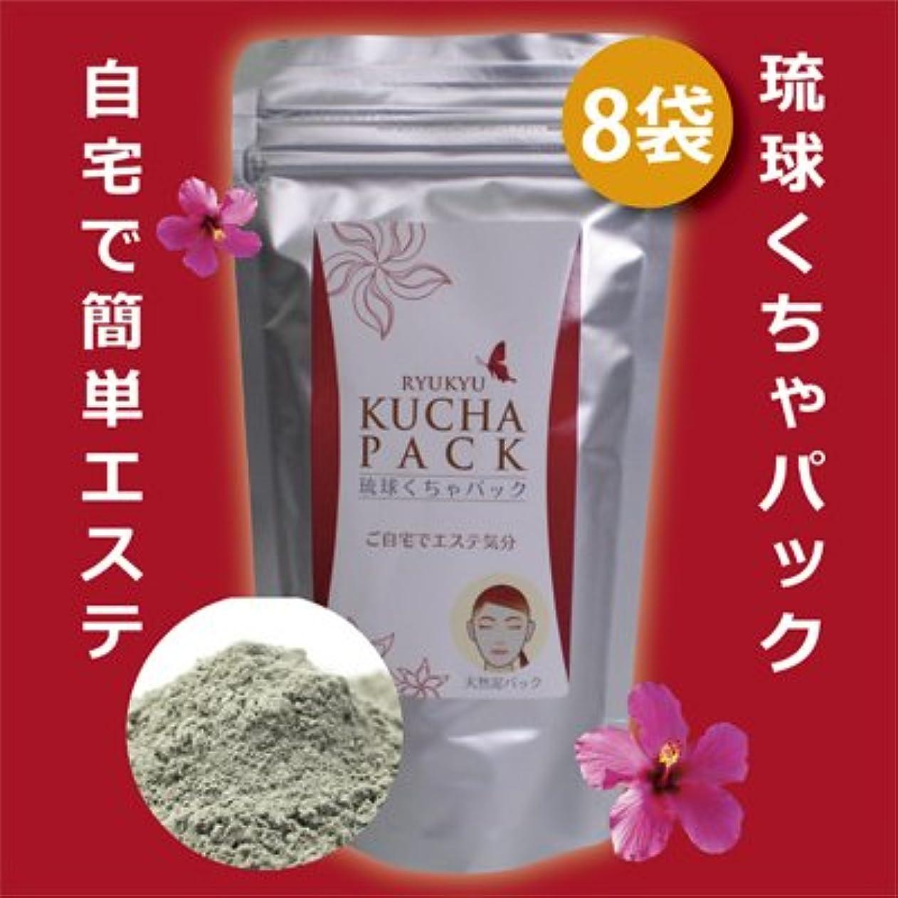 着飾る過度に続ける美肌 健康作り 月桃水を加えた使いやすい粉末 沖縄産 琉球くちゃパック(150g)8パック