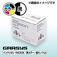 カードプリンタ GRASYS(グラシス)用インクリボン 表カラー裏モノクロ(200枚印字)
