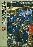 愛媛県の百年 (県民百年史)