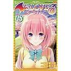 To LOVEる―とらぶる― ダークネス 18 (ジャンプコミックス)