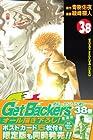 GetBackers 奪還屋 第38巻