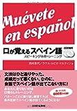CD2枚付 口が覚えるスペイン語 スピーキング体得トレーニング