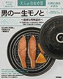 男の一生モノと暮らす ~器皿と料理道具~ (大人の自由時間)