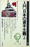 入門日本の資本主義〈上〉―われわれにはこの道しかなかったか (1977年) (グリーンブックス〈18〉)