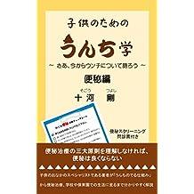 子供のためのうんち学 - さあ、今からウンチについて語ろう - 便秘編: 子供の便秘について学ぶ本 (SBAI出版)