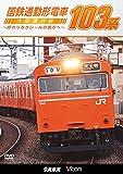 ビコム 鉄道車両シリーズ 国鉄通勤形電車 103系 ~大阪環状線 終わりなきレールの...[DVD]