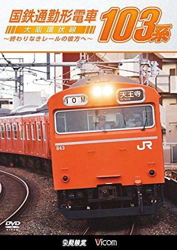 国鉄通勤形電車 103系 ~大阪環状線 終わりなきレールの彼方へ~ [DVD]