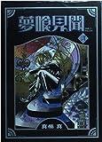 夢喰見聞 2 (ステンシルコミックス)