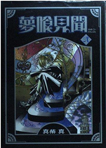夢喰見聞 2 (ステンシルコミックス)の詳細を見る