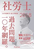2018年版 社労士過去問題集vol.1「過去問題10年網羅。」労基・安衛 (山川靖樹 著)