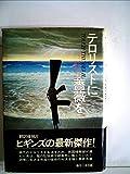 テロリストに薔薇を (1984年) (Hayakawa novels)