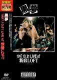 1997.10.31 LIVE AT 新宿LOFT [DVD]