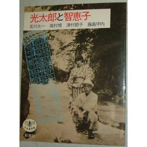 光太郎と智恵子 (とんぼの本)