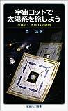 宇宙ヨットで太陽系を旅しよう――世界初! イカロスの挑戦 (岩波ジュニア新書)
